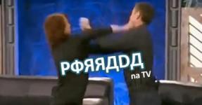 Porrada na TV – Russia